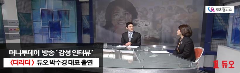 머니투데이방송_최종.png