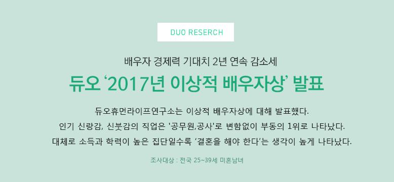 2017-이상적-배우자상-발표_-배너02.jpg