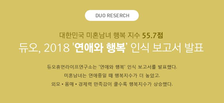 2018연애와행복-인식보고서_큰배너.jpg