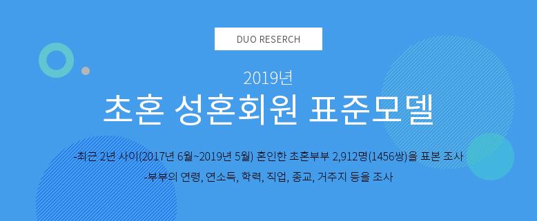 2019초혼성혼회원표준모델_큰배너.jpg
