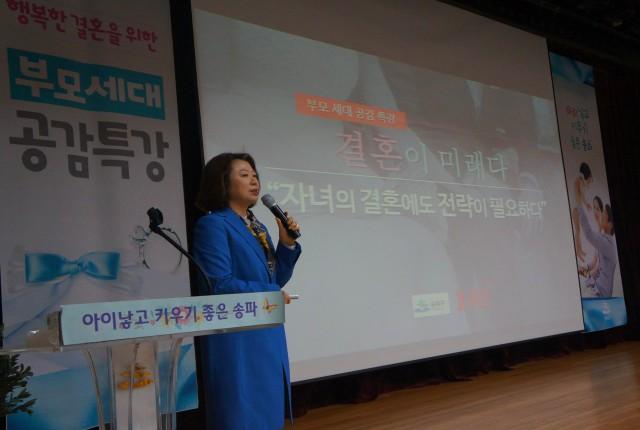 송파구청 특강 '자녀의 결혼에도 전략이 필요하다'