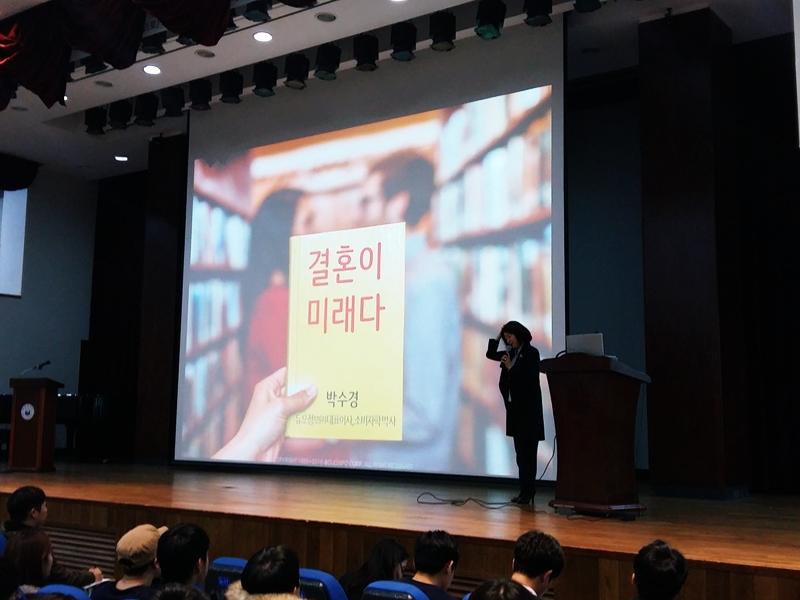 인하대학교 특강 '행복한 남과 여'