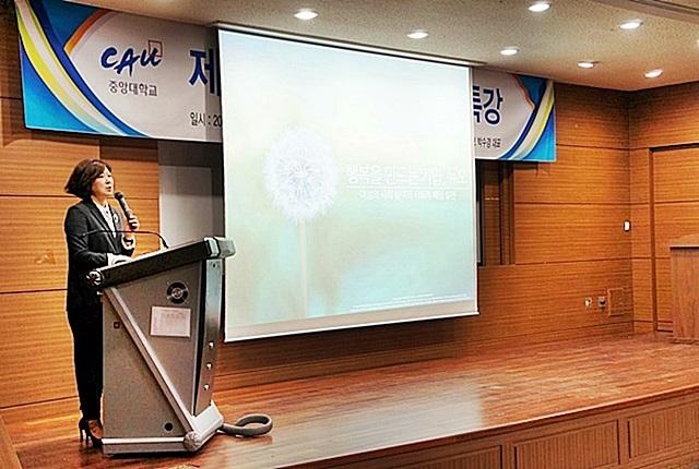 중앙대학교 여성 명사 초청 강연에 가다!
