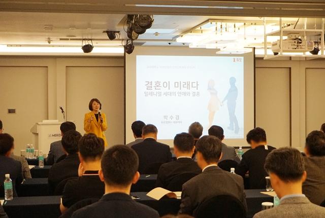 고려대학교 미래성장최고지도자과정 박수경 대표 결혼 특강
