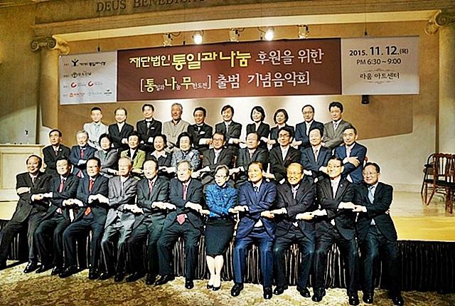 박수경 대표, '통일과 나눔 재단 후원회' 출범식 참석