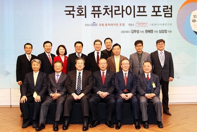 「퓨처라이프 포럼 2기」2016년 송년오찬