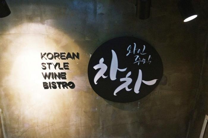 서울시청 데이트코스④ 한식 그리고 와인 '와인주막 차차'