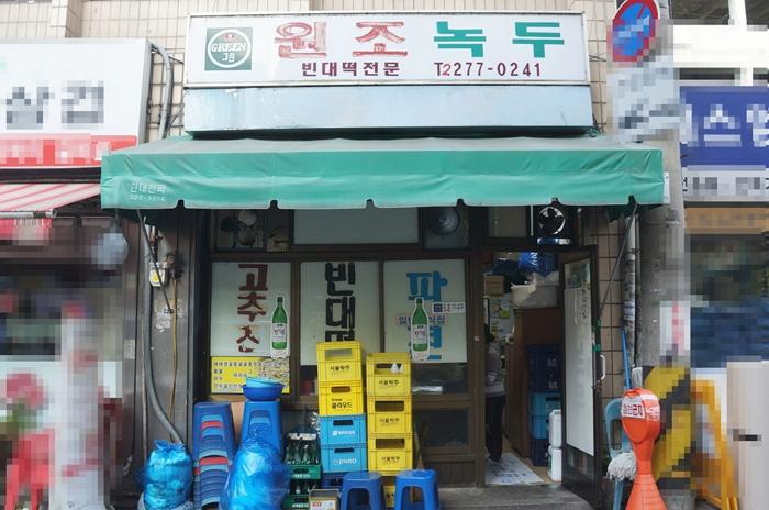 을지로 데이트코스④ 수요미식회 맛집 '원조녹두'