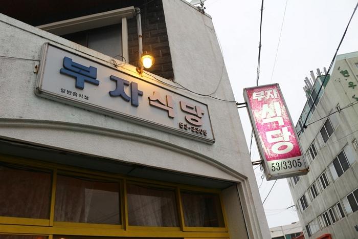 제주공항 맛집 추천 '부자식당'