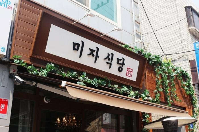 송리단길 최고의 맛집 '미자식당' 명란 돈까스