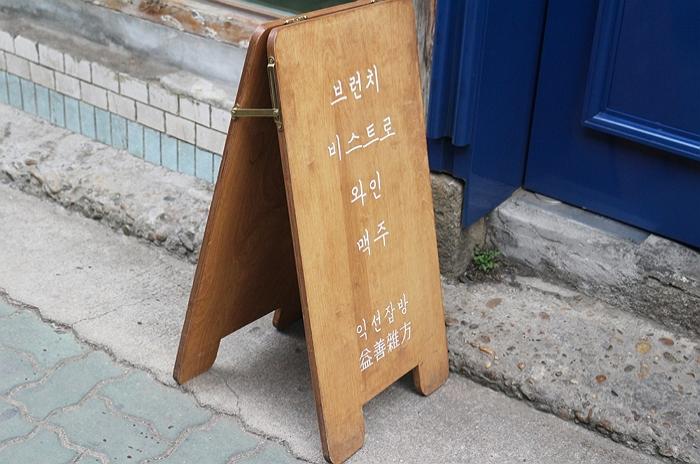 여심저격 브런치 맛집 '익선잡방'