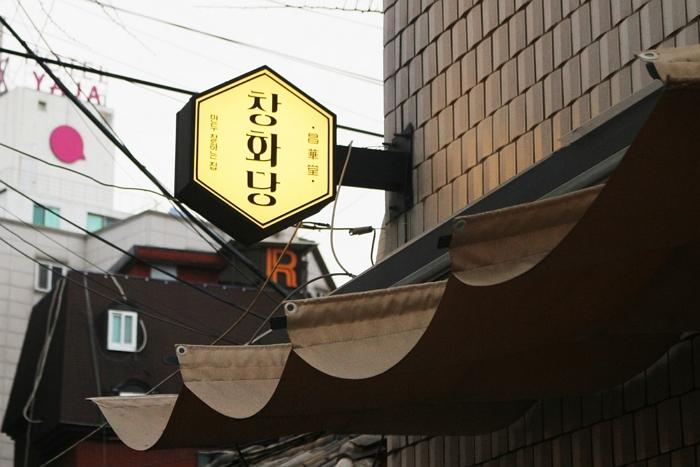 이영자 픽! 익선동 만두 맛집 '창화당'