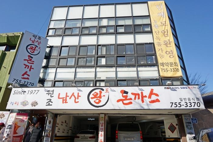 진정한 원조의 맛 남산 돈까스 맛집 '원조 남산 왕돈까스'