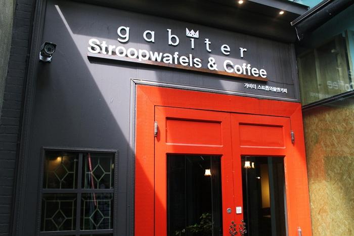 분위기 좋은 카페 '가비터'