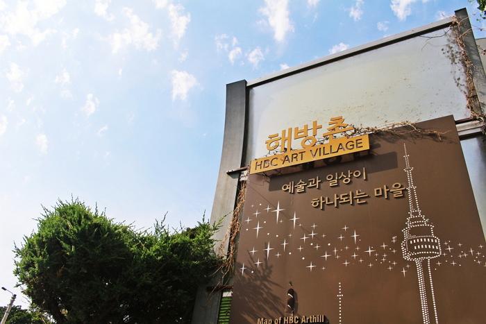 이태원 데이트코스③ 해방촌 예술마을