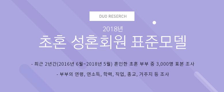 2018초혼성혼회원표준모델_큰배너.jpg