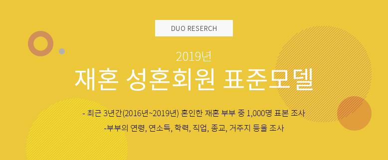 2019재혼성혼회원표준모델_큰배너.jpg