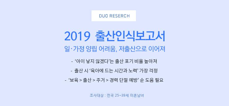 2019출산인식보고서_top.jpg