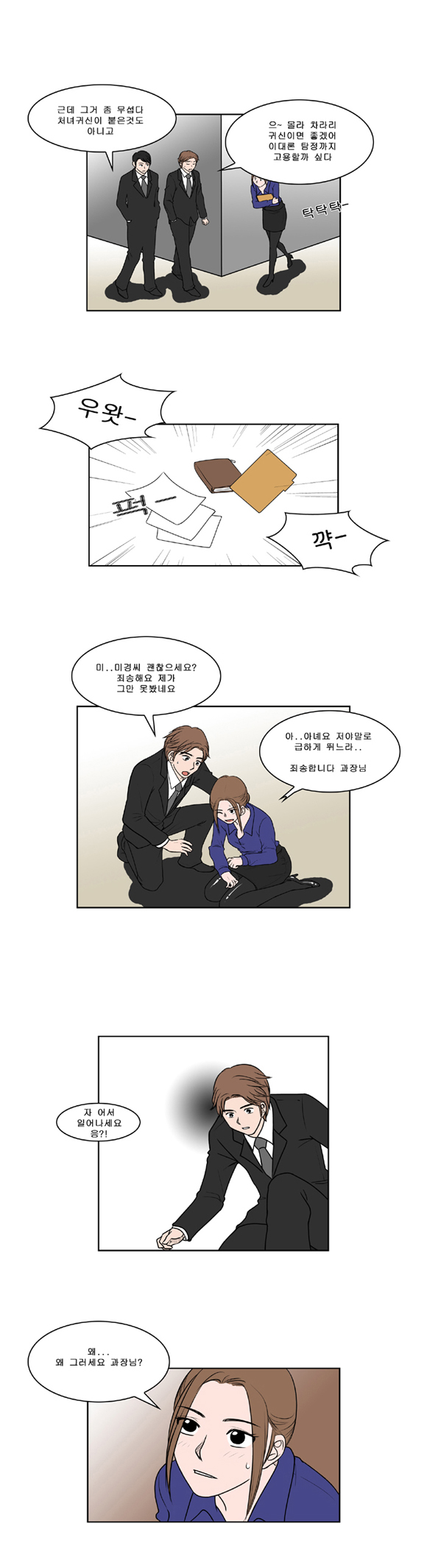 duocartoon_11_04.jpg