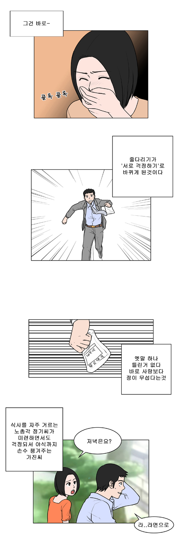 duocartoon_16_05.jpg