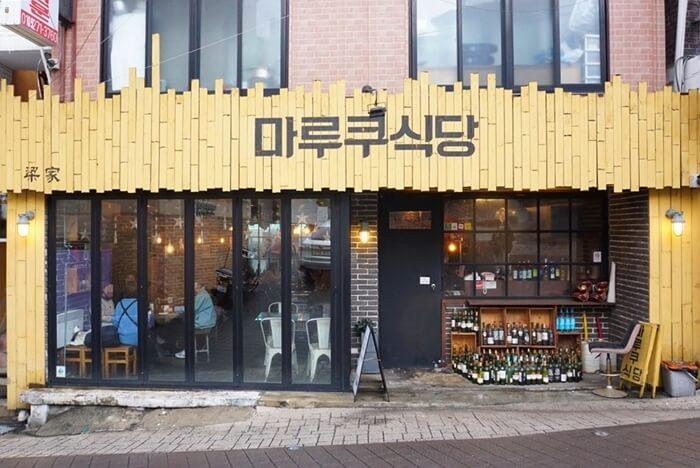 이태원 경리단길 퓨전 음식점 '마루쿠식당'