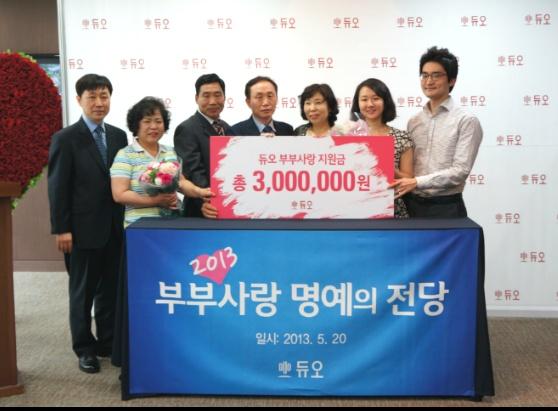 2013 제3회 '부부사랑 명예의 전당' 시상식 - 대한민국 최고의 부부