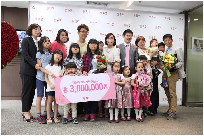 2015 제4회 '부부사랑 명예의 전당' 시상식 - 다둥이 가족사랑