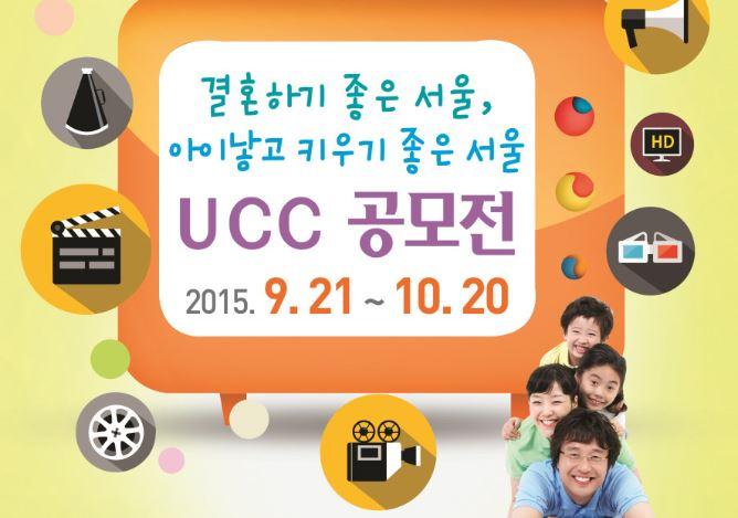 '결혼하기 좋은 서울, 아이낳고 키우기 좋은 서울' UCC 공모전