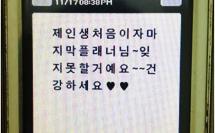안혜선신부♥최두수신랑