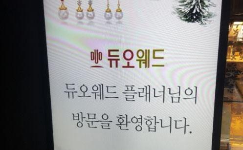 [청담예물샵] 청담예물전문 디블리스 듀오웨드 연말초청행사